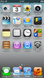 iPod touchの初期設定が完了する