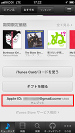iPod touch/iPhoneのiTunes Store/App Storeでチャージした金額を確認する