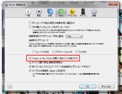 iTunes in the Cloudの購入済みリストを表示