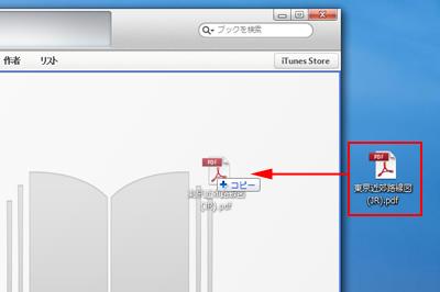 ibooks pdf 転送 windows 無料
