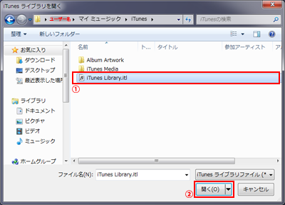 iTunes Library.itlを選択する
