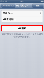 iPod touch(iOS6) VIP通知