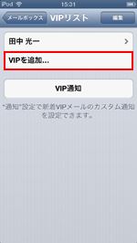 iPod touch(iOS6) VIPを追加する