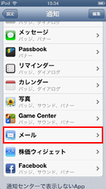 iPod touch(iOS6) メール通知