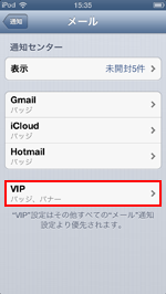 iPod touch(iOS6) VIP