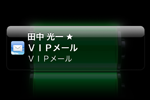 iPod touch(iOS6) VIPメール ロック中の画面