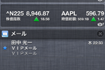 iPod touch(iOS6) 通知センター