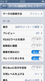 iPod touch メール各種設定