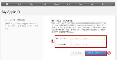 how to change my apple id password on my ipod