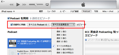 iTunesとiPod/iPhone/iPadでPodcastを自動で同期する