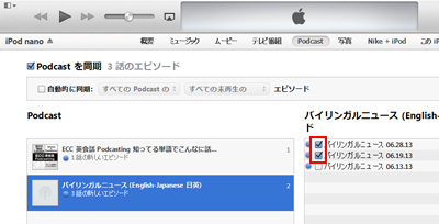 iTunesとiPod/iPhone/iPadで選択したPodcastを同期する