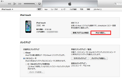 iTunesでiPod touchを復元する