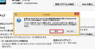 iTunesでiPod touchを初期化する