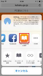 ibooks 2ページ表示 pdf