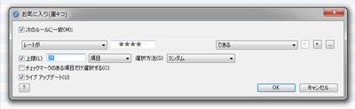iTunesでスマートプレイリストの条件を指定する