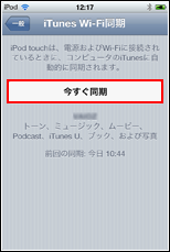 iPod touch 今すぐ同期