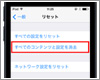 iPod touchを復元(初期化)する