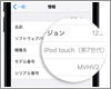 iPod touchの機種名(世代)の調べ方・確認する