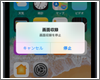 iPod touchで画面を録画(収録)する