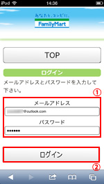 iPod touchでファミマWi-Fiにログインする