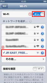 iPod touchでSSID:JR EAST FREE Wi-Fiに接続する