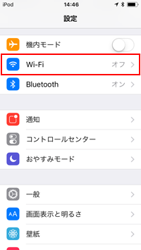 iPod touchを川崎市内で無料Wi-Fiに接続する
