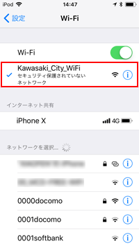 iPod touchのWi-Fi画面で「Kawasaki_City_WiFi」を選択する