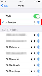 iPod touchを「kobeairport」にWi-Fi接続する