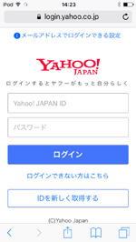 iPod touchで「KYOTO Wi-Fi」にログインする