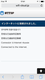 iPod touchが「Matsumoto City Free Wi-Fi」でWi-Fi接続される