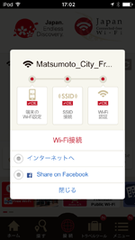 iPod touchが「Matsumoto City Free Wi-Fi」でインターネット接続される