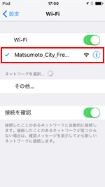 iPod touchで「Matsumoto_City_Free_Wi-Fi」を選択する