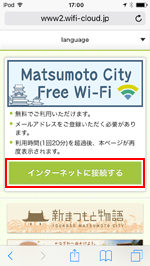 iPod touchで「Matsumoto City Free Wi-Fi」のトップ画面を表示する
