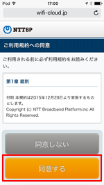 iPod touchで「Matsumoto City Free Wi-Fi」の利用規約に同意する