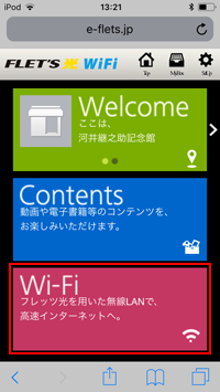 iPod touchで「Nagaoka_City_Free_Wi-Fi」のWi-Fi画面を表示する