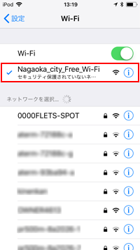 iPod touchをSSID「Nagaoka_City_Free_Wi-Fi」にWi-Fi接続する