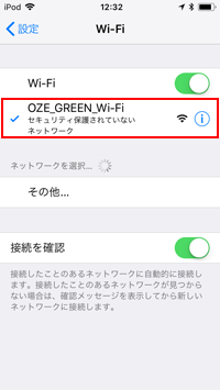iPod touchでSSID「OZE_GREEN_Wi-Fi」に接続する
