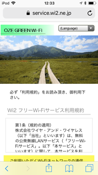iPod touchで尾瀬国立公園のWi-Fi利用画面を表示する