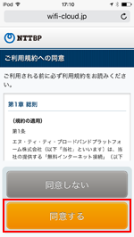 iPod touchで「Tachikawa City Free Wi-Fi」の利用規約に同意する