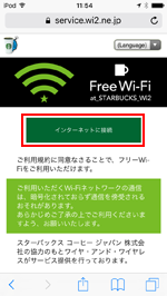 iPod touchを「at_STARBUCKS_Wi2」で無料Wi-Fiに接続する