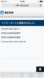 iPod touchが「Tachikawa City Free Wi-Fi」でWi-Fi接続される
