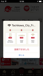 iPod touchが「Tachikawa City Free Wi-Fi」でインターネット接続される