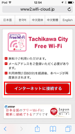 iPod touchで「Tachikawa City Free Wi-Fi」のトップ画面を表示する