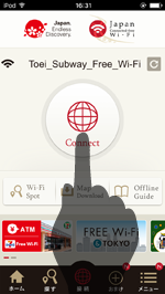 「Japan Connected-free Wi-Fi」アプリで「Toei_Subway_Free_Wi-Fi」にWi-Fi接続する