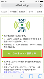 iPod touchで「Toei Subway Free Wi-Fi」のトップページを表示する