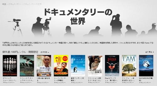 iTunes Storeで特集『ドキュメンタリーの世界』が公開 傑作ドキュメンタリー映画12作品が期間限定で100円でレンタル可能