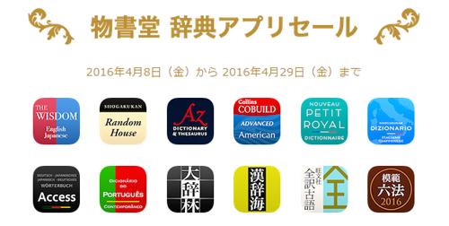 物書堂が辞典アプリ25製品が対象の「物書堂 辞典アプリセール」を開催中