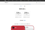Appleが「iPhone 7/7 Plus (PRODUCT)RED」「(新しい)iPad」「iPhone SE(32GB/128GB)」の販売を開始