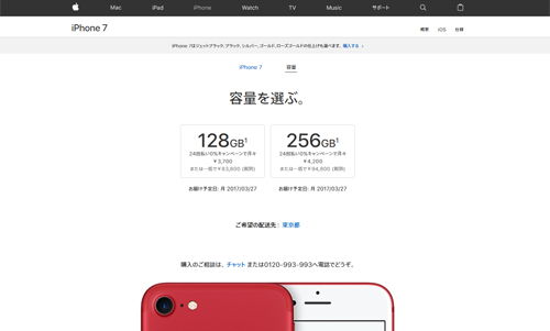 iPhone 7 (PRODUCT)RED App Store