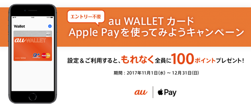 Apple Pay au WALLET カード
